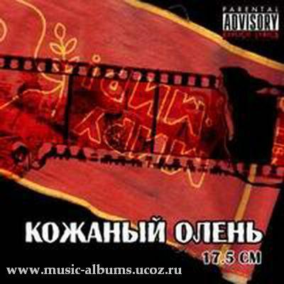 http://music-albums.ucoz.ru/_nw/0/56999.jpg